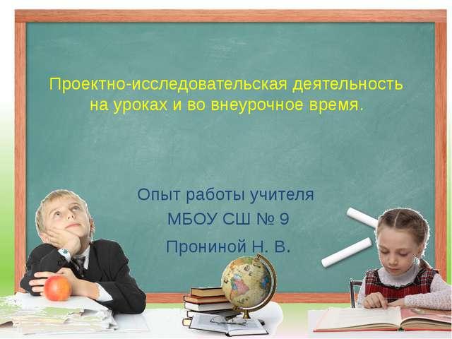 Проектно-исследовательская деятельность на уроках и во внеурочное время. Опыт...