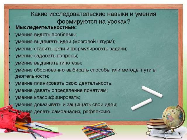 Какие исследовательские навыки и умения формируются на уроках? Мыследеятельно...