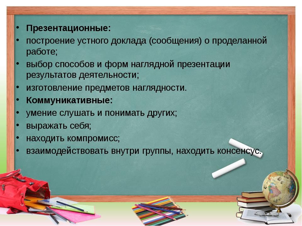 Презентационные: построение устного доклада (сообщения) о проделанной работе;...