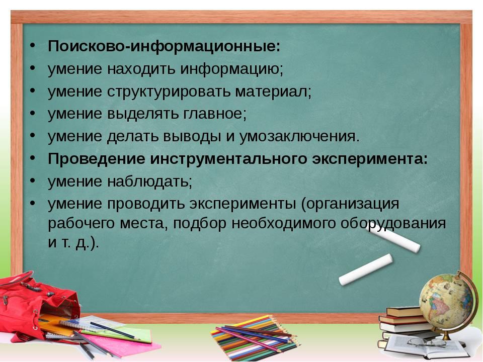 Поисково-информационные: умение находить информацию; умение структурировать м...