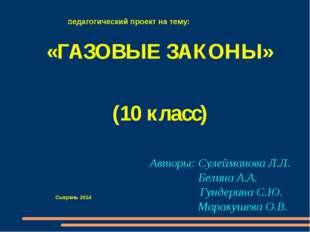 «ГАЗОВЫЕ ЗАКОНЫ» (10 класс) Авторы: Сулейманова Л.Л. Белина А.А. Гундерина С