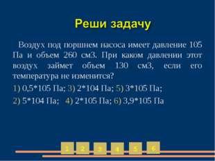 1) изотермическое сжатие; 2) изохорное нагревание; 3) изобарное нагревание; 4
