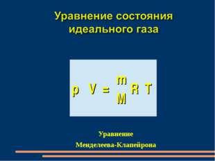Для газа данной массы произведение давления газа на его объем постоянно, есл