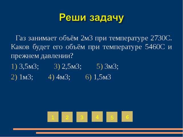 1) изотермическое сжатие; 2) изобарное нагревание; 3) изохорное нагревание; 4...