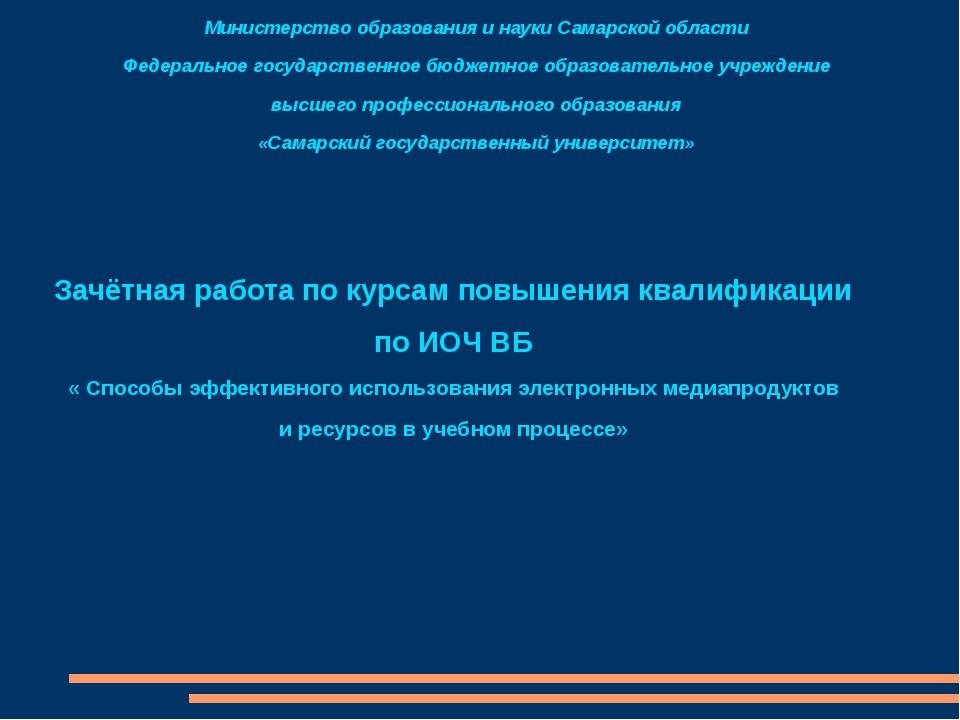 Министерство образования и науки Самарской области Федеральное государственно...
