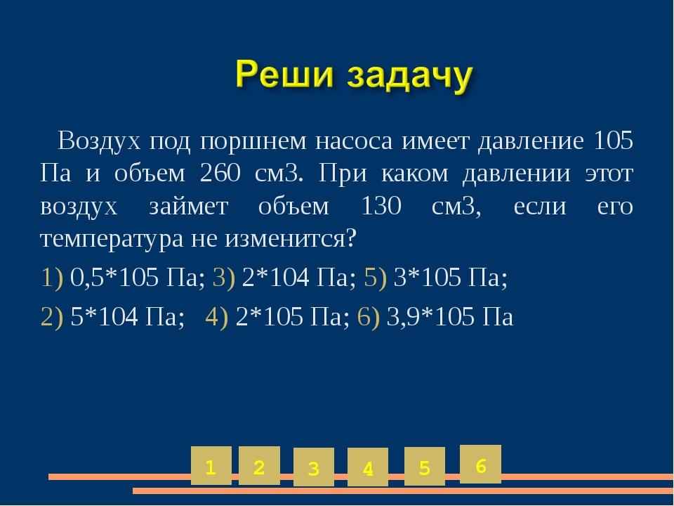 1) изотермическое сжатие; 2) изохорное нагревание; 3) изобарное нагревание; 4...