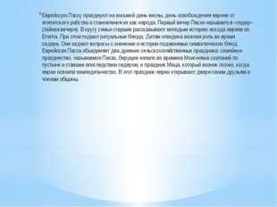 Еврейскую Пасху празднуют на восьмой день весны, день освобождения евреев от