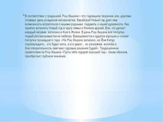В соответствии с традицией, Рош Хашана— это годовщина творения, или, другими...