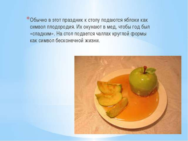 Обычно в этот праздник к столу подаются яблоки как символ плодородия. Их оку...