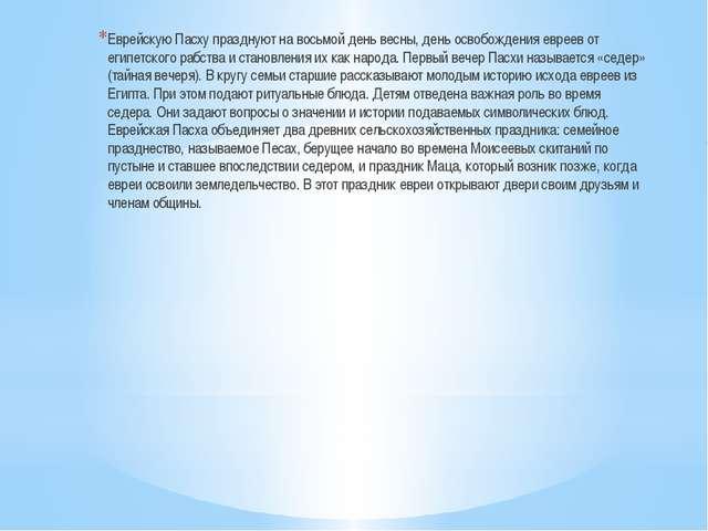 Еврейскую Пасху празднуют на восьмой день весны, день освобождения евреев от...