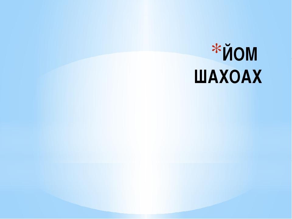 ЙОМ ШАХОАХ