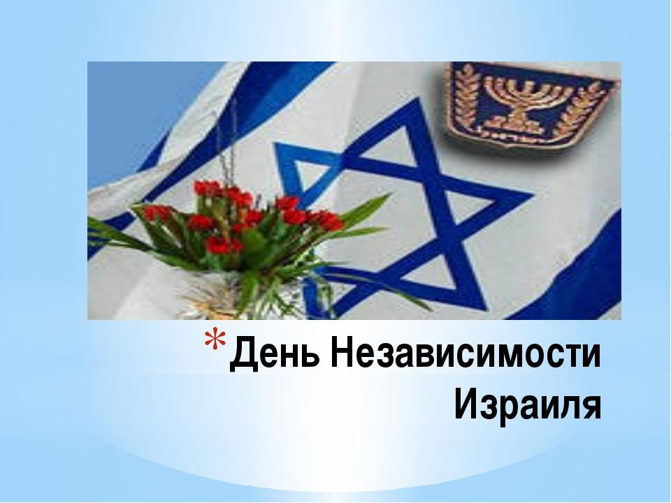 Поздравления с днем независимости израиля