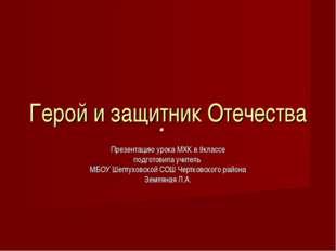 . Презентацию урока МХК в 9классе подготовила учитель МБОУ Шептуховской СОШ Ч