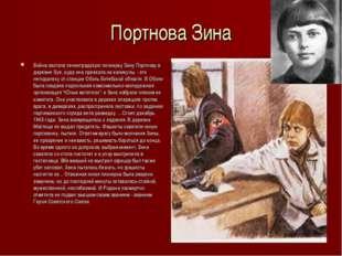 Портнова Зина Война застала ленинградскую пионерку Зину Портнову в деревне Зу