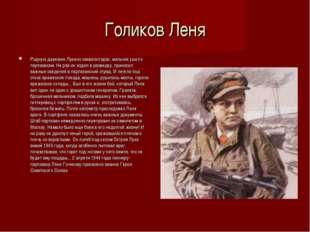 Голиков Леня Родную деревню Лукино захватил враг, мальчик ушел к партизанам.