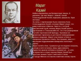 Марат Казей Война обрушилась на белорусскую землю. В деревню, где жил Марат с