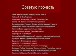Советую прочесть Левин, Юрий Абрамович. Я вернусь, мама!: повесть Набатов,