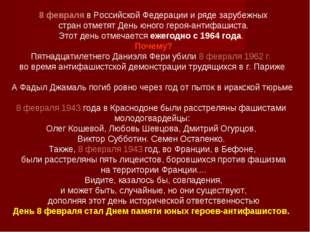 8 февраля в Российской Федерации и ряде зарубежных стран отметят День юного