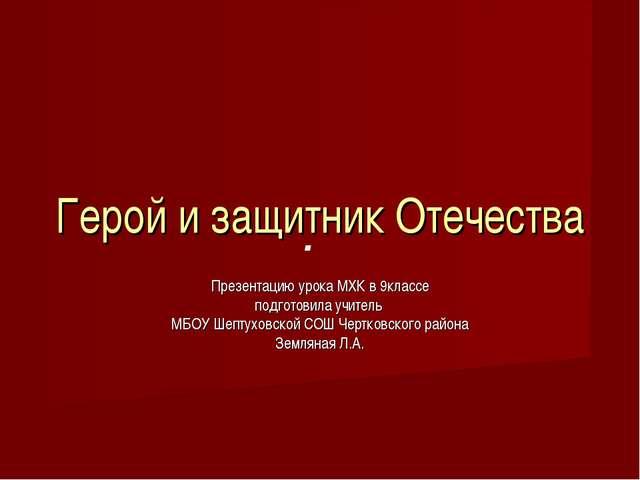 . Презентацию урока МХК в 9классе подготовила учитель МБОУ Шептуховской СОШ Ч...