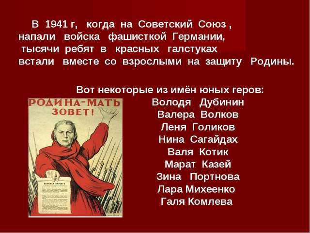 В 1941 г, когда на Советский Союз , напали войска фашисткой Германии, тысячи...