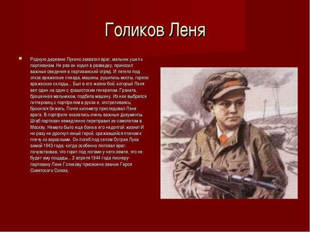 Голиков Леня Родную деревню Лукино захватил враг, мальчик ушел к партизанам....