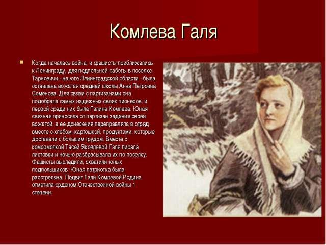 Комлева Галя Когда началась война, и фашисты приближались к Ленинграду, для...