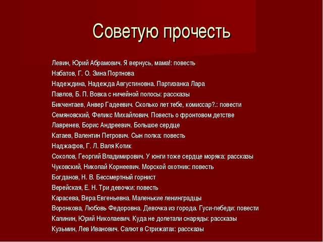 Советую прочесть Левин, Юрий Абрамович. Я вернусь, мама!: повесть Набатов,...
