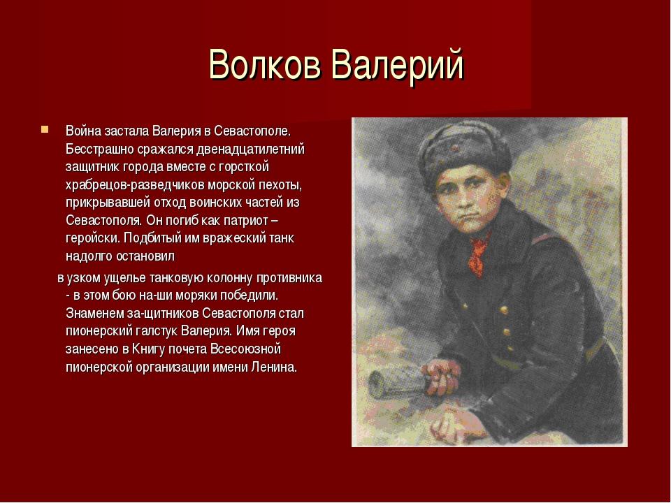 Волков Валерий Война застала Валерия в Севастополе. Бесстрашно сражался двена...