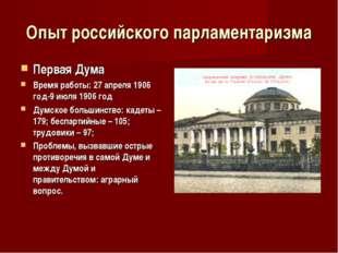 Опыт российского парламентаризма Первая Дума Время работы: 27 апреля 1906 год