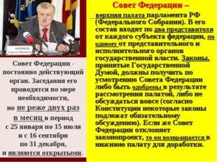Совет Федерации – верхняя палата парламента РФ (Федерального Собрания). В его