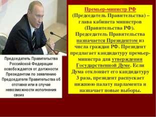 Премьер-министр РФ (Председатель Правительства) – глава кабинета министров (П