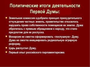 Политические итоги деятельности Первой Думы: Земельная комиссия одобрила прин