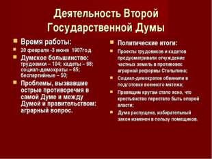 Деятельность Второй Государственной Думы Время работы: 20 февраля -3 июня 190