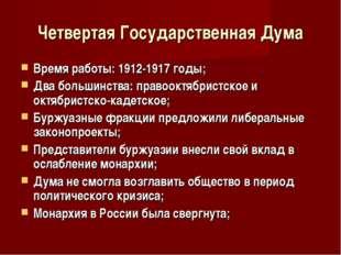 Четвертая Государственная Дума Время работы: 1912-1917 годы; Два большинства: