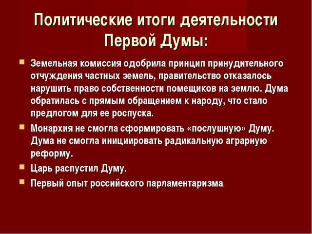 Политические итоги деятельности Первой Думы: Земельная комиссия одобрила прин...