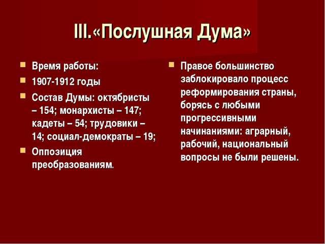 III.«Послушная Дума» Время работы: 1907-1912 годы Состав Думы: октябристы – 1...