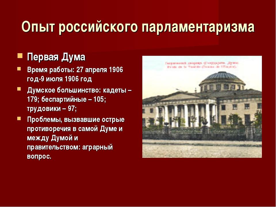 Опыт российского парламентаризма Первая Дума Время работы: 27 апреля 1906 год...
