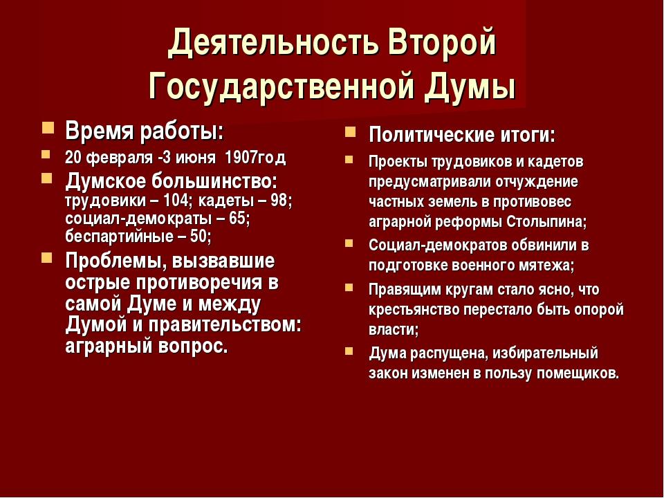 Деятельность Второй Государственной Думы Время работы: 20 февраля -3 июня 190...