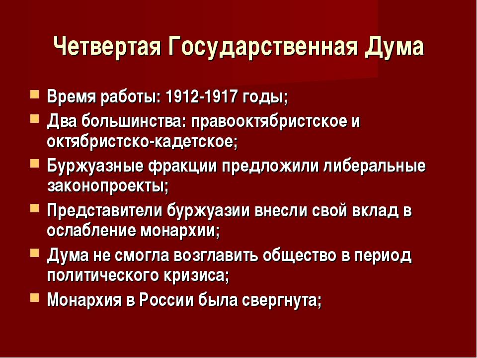 Четвертая Государственная Дума Время работы: 1912-1917 годы; Два большинства:...