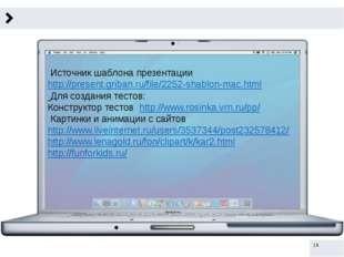 Источник шаблона презентации http://present.griban.ru/file/2252-shablon-mac.