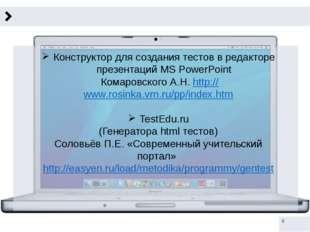 Конструктор для создания тестов в редакторе презентаций MS PowerPoint Комаро