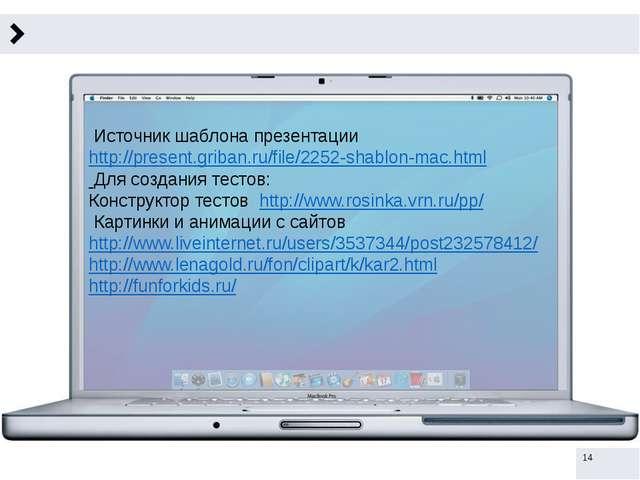 Источник шаблона презентации http://present.griban.ru/file/2252-shablon-mac....