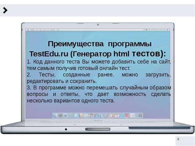 Преимущества программы TestEdu.ru (Генератор html тестов): 1. Код данного те...