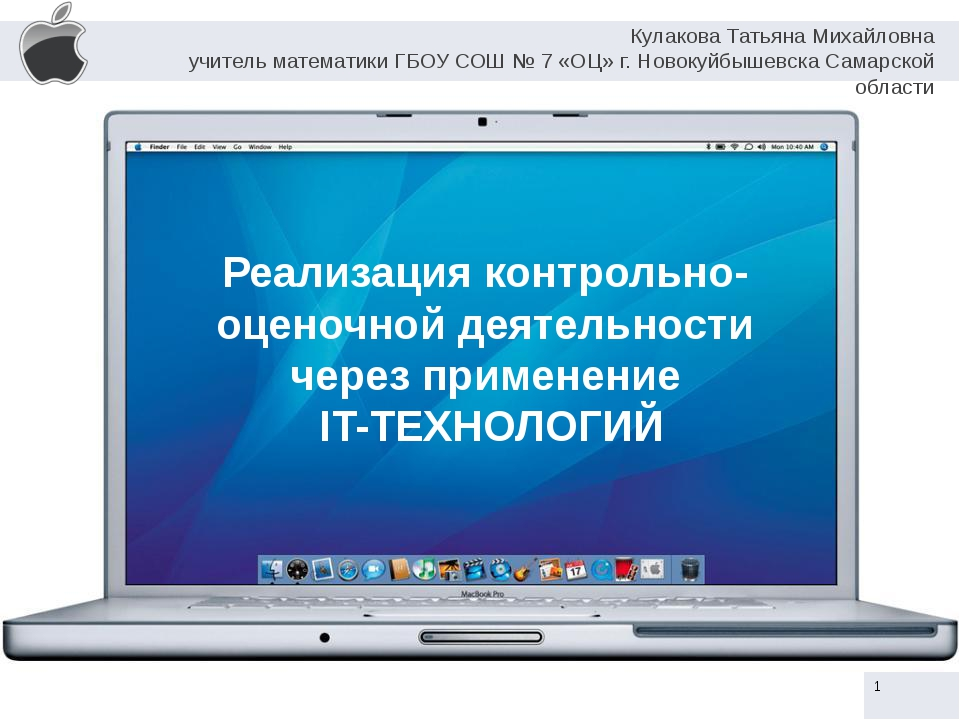 Реализация контрольно-оценочной деятельности через применение IT-ТЕХНОЛОГИЙ...