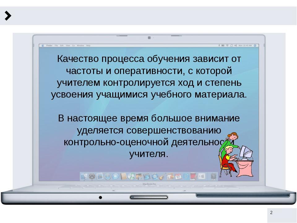 Качество процесса обучения зависит от частоты и оперативности, с которой учи...