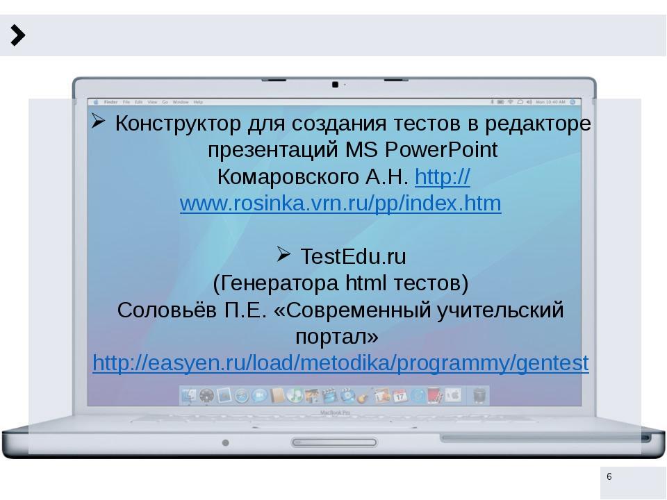 Конструктор для создания тестов в редакторе презентаций MS PowerPoint Комаро...