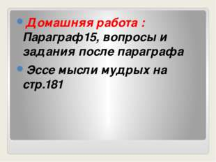 Домашняя работа : Параграф15, вопросы и задания после параграфа Эссе мысли м