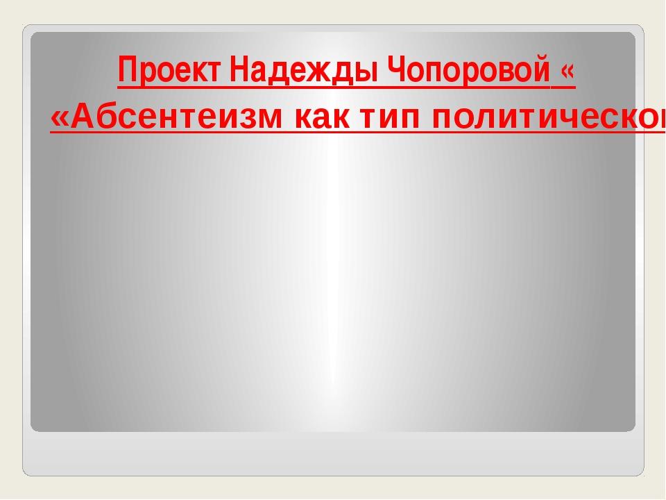 Проект Надежды Чопоровой ««Абсентеизм как тип политического поведения »