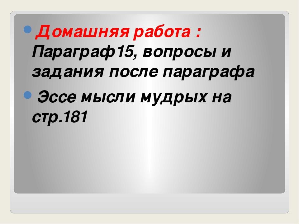 Домашняя работа : Параграф15, вопросы и задания после параграфа Эссе мысли м...