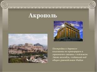 Постройки в Акрополе изысканны по пропорциям и гармонично связаны с пейзажем.